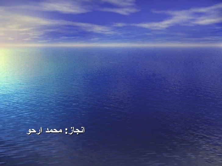 انجاز: محمد ارحو