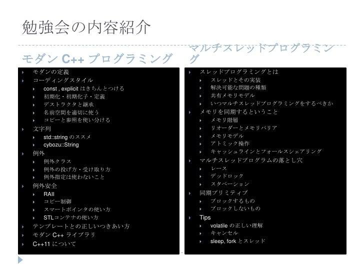 勉強会の内容紹介                                    マルチスレッドプログラミンモダン C++ プログラミング                     グ   モダンの定義                  ...