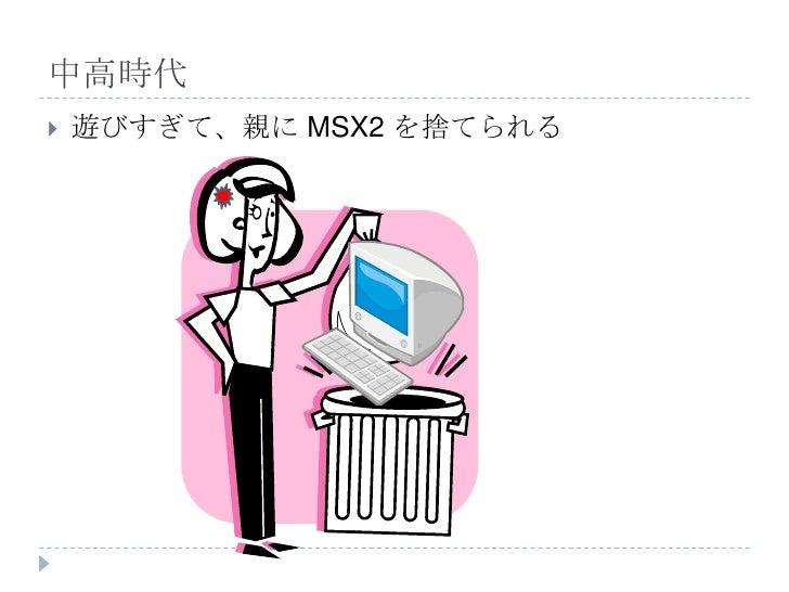 中高時代   遊びすぎて、親に MSX2 を捨てられる