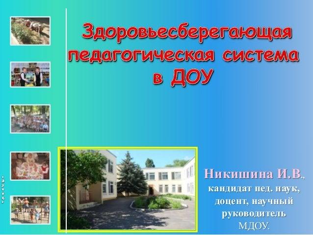 Никишина И.В., кандидат пед. наук, доцент, научный руководитель МДОУ.