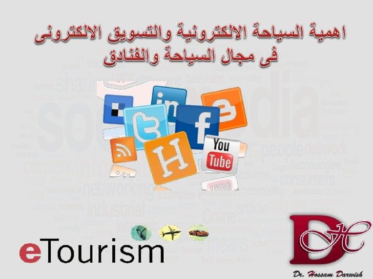 اهمية استخدام التسويق الالكترونى فى مجالى السياحة والفنادق Slide 2