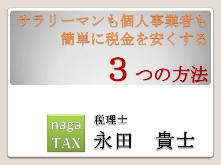 サラリーマンも個人事業者も   簡単に税金を安くする     3つの方法