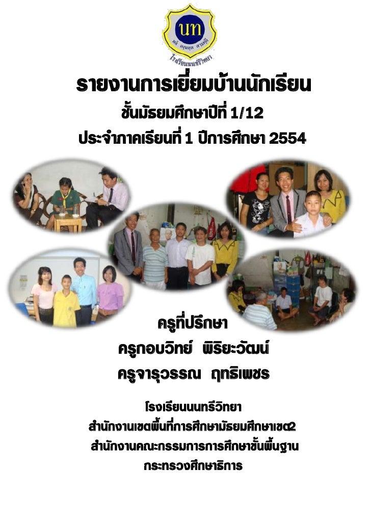ประมวลภาพการเยี่ยมบ้านนักเรียน ประจาภาคเรียนที่ ปีการศึกษา 2554                                                    1นักเรี...