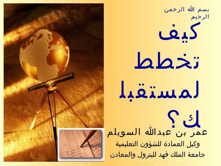 بسم ا الرحمن                                                   الرحيم                                   كيف         ...