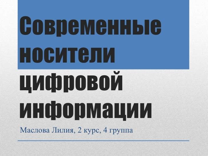 СовременныеносителицифровойинформацииМаслова Лилия, 2 курс, 4 группа