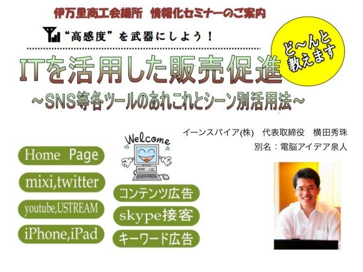 イーンスパイア(株)代表取締役横田秀珠         別名:電脳アイデア泉人