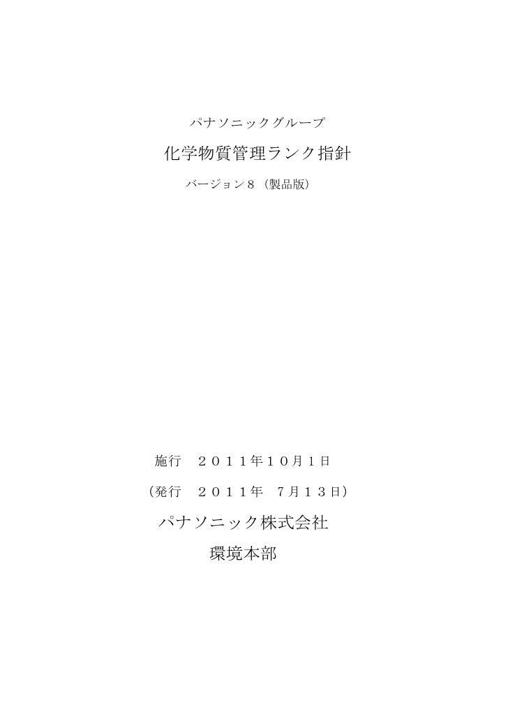 パナソニックグループ 化学物質管理ランク指針   バージョン8(製品版) 施行 2011年10月 1 日(発行 2011年 7 月13日) パナソニック株式会社     環境本部