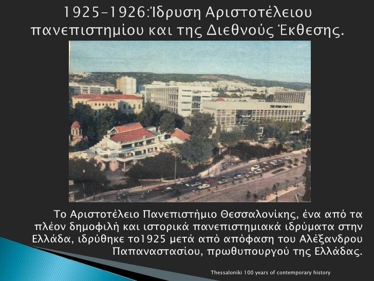 ΤοΑριστοτέλειο Πανεπιστήμιο Θεσσαλονίκης, ένα από ταπλέον δημοφιλή και ιστορικά πανεπιστημιακά ιδρύματα στηνΕλλάδα, ιδρύθ...
