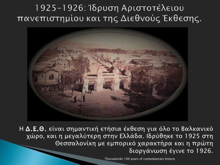 ΗΔ.Ε.Θ.είναι σημαντική ετήσια έκθεση για όλο το Βαλκανικό  χώρο, και η μεγαλύτερη στην Ελλάδα. Ιδρύθηκε το1925στη     ...