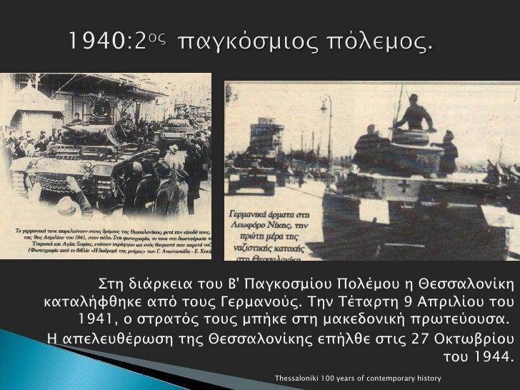 Στη διάρκεια τουΒ Παγκοσμίου Πολέμουη Θεσσαλονίκηκαταλήφθηκε από τουςΓερμανούς. Την Τέταρτη 9 Απριλίου του    1941, ο σ...