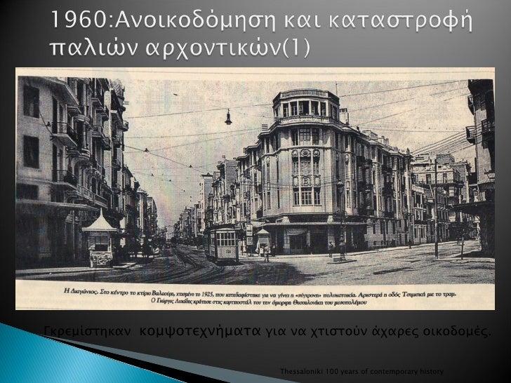 Γκρεμίστηκαν κομψοτεχνήματα για να χτιστούν άχαρες οικοδομές.                                Thessaloniki 100 years of con...