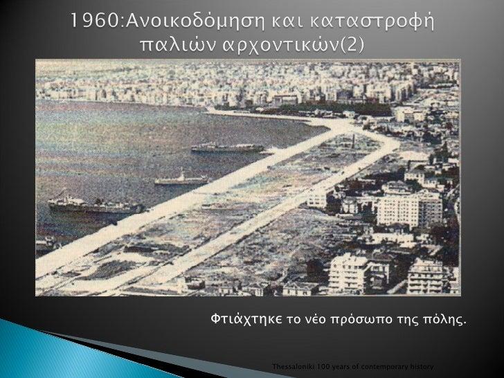 Φτιάχτηκε το νέο πρόσωπο της πόλης.        Thessaloniki 100 years of contemporary history