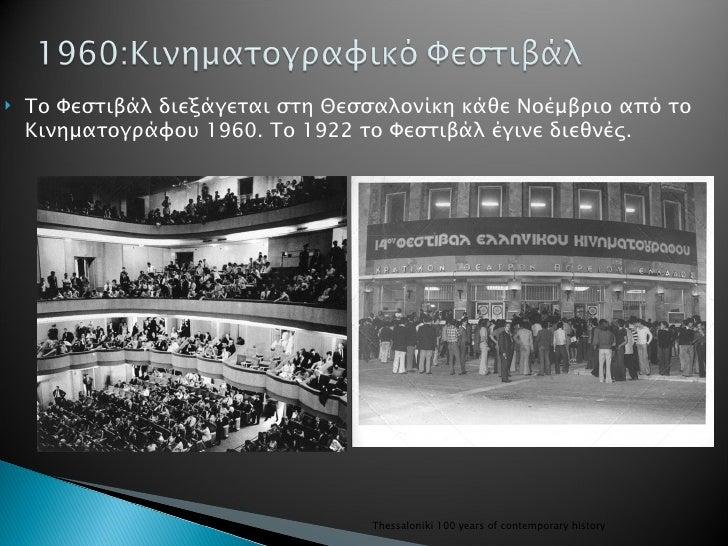    Το Φεστιβάλ διεξάγεται στη Θεσσαλονίκη κάθε Νοέμβριο από το    Κινηματογράφου 1960. Το 1922 το Φεστιβάλ έγινε διεθνές....