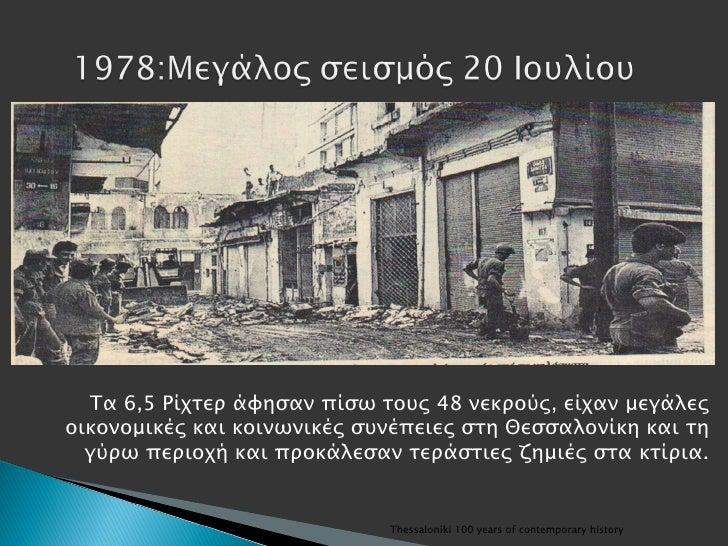 Τα 6,5 Ρίχτερ άφησαν πίσω τους 48 νεκρούς, είχαν μεγάλεςοικονομικές και κοινωνικές συνέπειες στη Θεσσαλονίκη και τη  γύρω ...