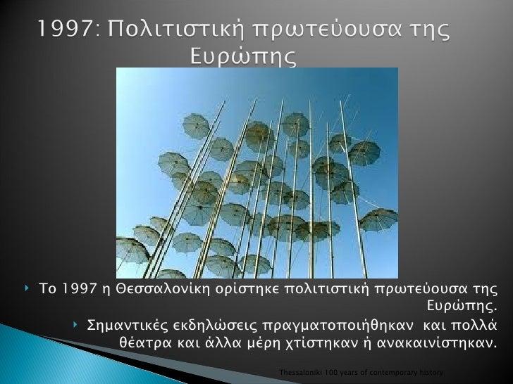    Το 1997 η Θεσσαλονίκη ορίστηκε πολιτιστική πρωτεύουσα της                                                     Ευρώπης....