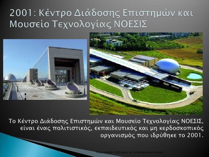 Το Κέντρο Διάδοσης Επιστημών και Μουσείο Τεχνολογίας ΝΟEΣΙΣ,    είναι ένας πολιτιστικός, εκπαιδευτικός και μη κερδοσκοπικό...