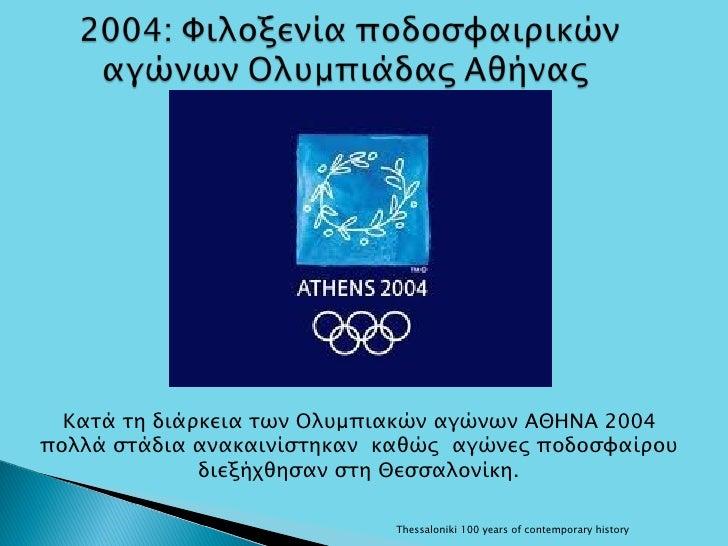 Κατά τη διάρκεια των Ολυμπιακών αγώνων ΑΘΗΝΑ 2004πολλά στάδια ανακαινίστηκαν καθώς αγώνες ποδοσφαίρου              διεξήχθ...