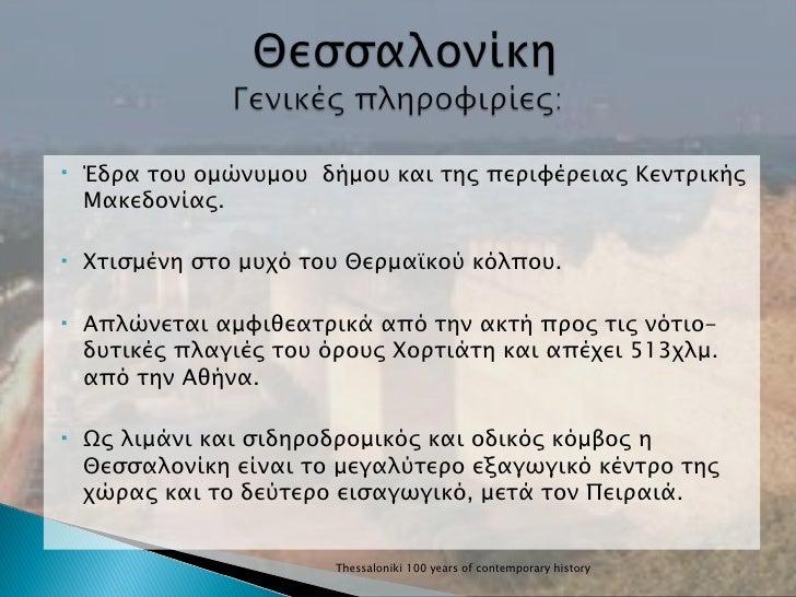   Έδρα του ομώνυμου δήμου και της περιφέρειας Κεντρικής    Μακεδονίας.   Χτισμένη στο μυχό του Θερμαϊκού κόλπου.   Απλ...