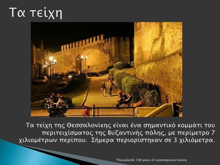 Τα τείχη της Θεσσαλονίκης είναι ένα σημαντικό κομμάτι του       περιτειχίσματος της Βυζαντινής πόλης, με περίμετρο 7χιλιομ...