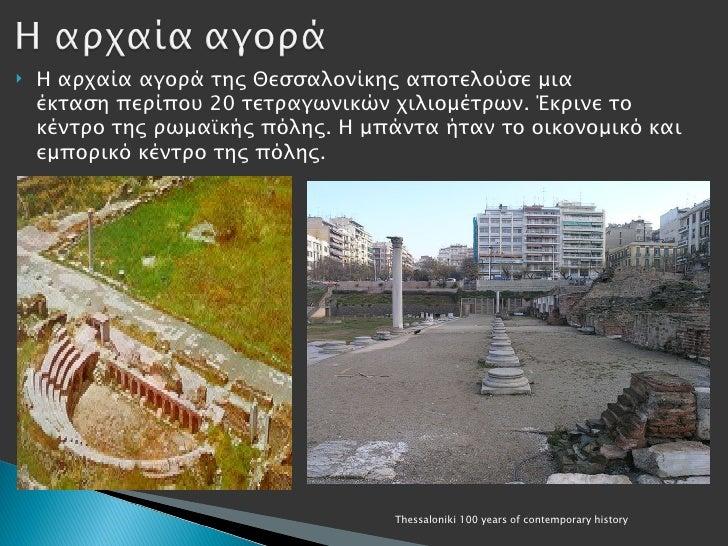    Η αρχαία αγορά της Θεσσαλονίκης αποτελούσεμια    έκτασηπερίπου 20τετραγωνικών χιλιομέτρων.Έκρινετο    κέντροτης ...