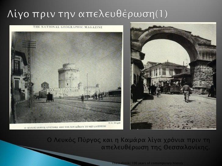 Ο Λευκός Πύργος και η Καμάρα λίγα χρόνια πριν τη               απελευθέρωση της Θεσσαλονίκης.                   Thessaloni...