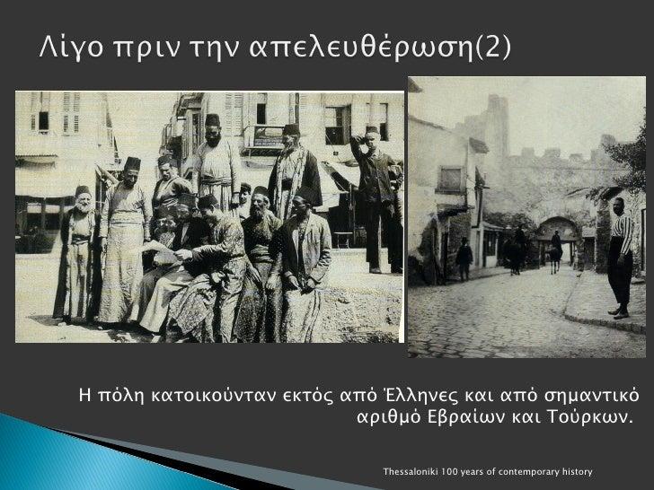Η πόλη κατοικούνταν εκτός από Έλληνες και από σημαντικό                           αριθμό Εβραίων και Τούρκων.             ...