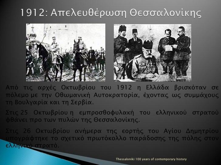 Από τις αρχές Οκτωβρίου του 1912 η Ελλάδα βρισκόταν σεπόλεμομε την Οθωμανική Αυτοκρατορία, έχοντας ως συμμάχουςτη Βουλγαρ...