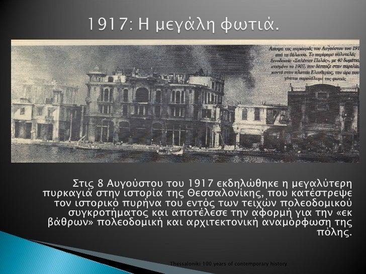 Στις 8 Αυγούστου του 1917 εκδηλώθηκε η μεγαλύτερηπυρκαγιά στην ιστορία της Θεσσαλονίκης, που κατέστρεψε  τον ιστορικό πυρή...