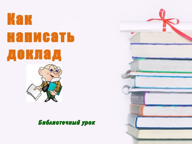 Какнаписатьдоклад   Библиотечный урок