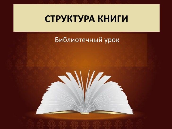 СТРУКТУРА КНИГИ Библиотечный урок