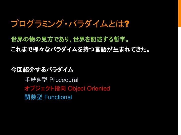 プログラミング・パラダイム