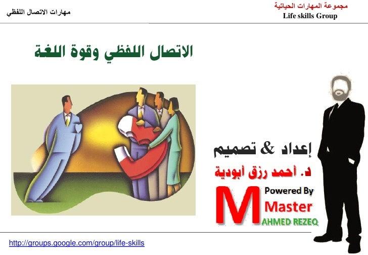 مجموعة المهارات الحياتيةمهارات االتصال اللفظي                            Life skills Group                            ...