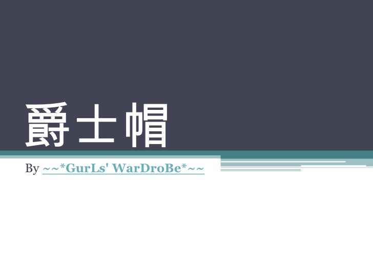 爵士帽By ~~*GurLs WarDroBe*~~