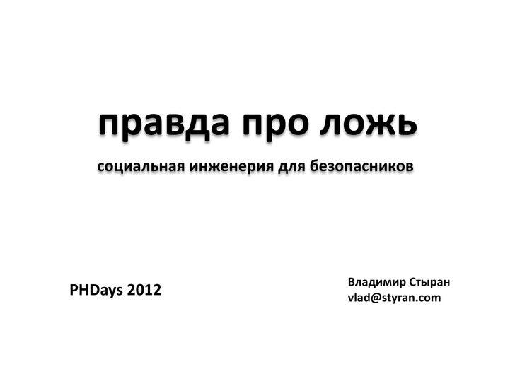 правда про ложь   социальная инженерия для безопасников                                Владимир СтыранPHDays 2012         ...