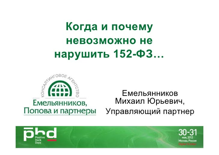 Когда и почему  невозможно ненарушить 152-ФЗ…          Емельянников         Михаил Юрьевич,       Управляющий партнер