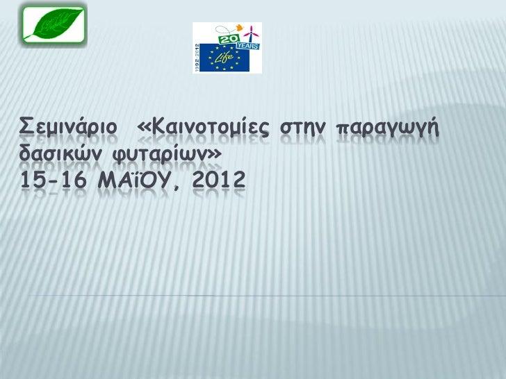 Σεμινάριο «Καινοηομίες ζηην παραγωγήδαζικών θσηαρίων»15-16 ΜΑΐΟΥ, 2012