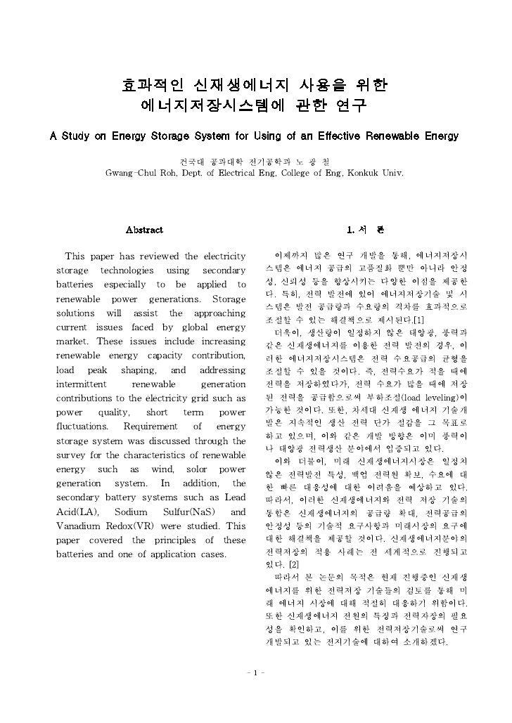 효과적인 신재생에너지 사용을 위한                 에너지저장시스템에 관한 연구A Study on Energy Storage System for Using of an Effective Renewable Ene...