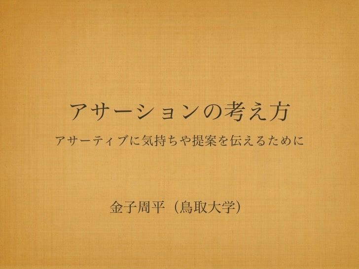 アサーションの考え方アサーティブに気持ちや提案を伝えるために    金子周平(鳥取大学)