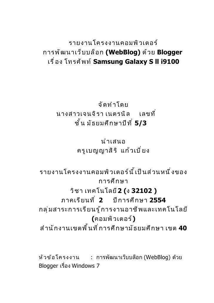 รายงานโครงงานคอมพิ ว เตอร์ การพั ฒ นาเว็ บ บล็ อ ก (WebBlog) ด้ ว ย Blogger  เรื ่ อ ง โทรศั พ ท์ Samsung Galaxy S ll i910...