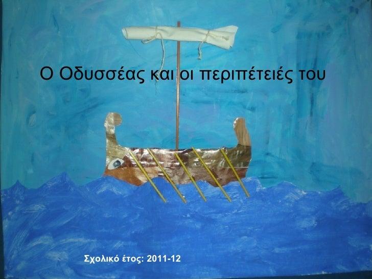 Ο Οδυσσέας και οι περιπέτειές του     Σχολικό έτος: 2011-12