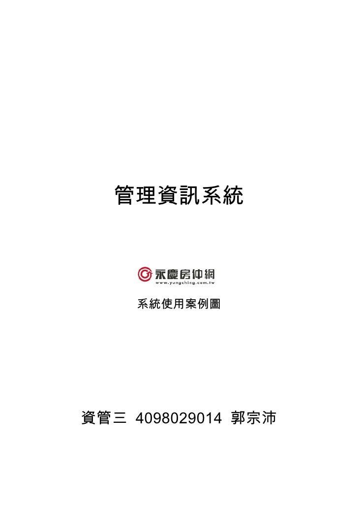 管理資訊系統     系統使用案例圖資管三 4098029014 郭宗沛
