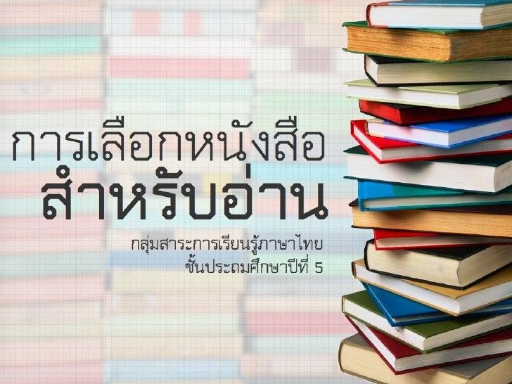 การเลือกหนังสือสำหรับอ่าน