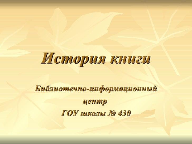 История книгиБиблиотечно-информационный          центр      ГОУ школы № 430