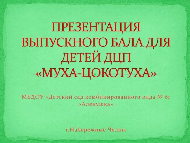 МБДОУ «Детский сад комбинированного вида № 61                «Алёнушка»             г.Набережные Челны