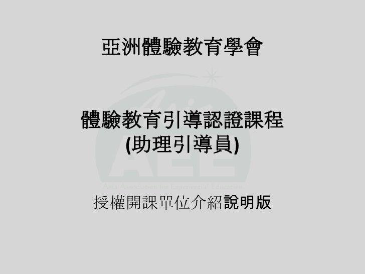 亞洲體驗教育學會體驗教育引導認證課程  (助理引導員)授權開課單位介紹說明版