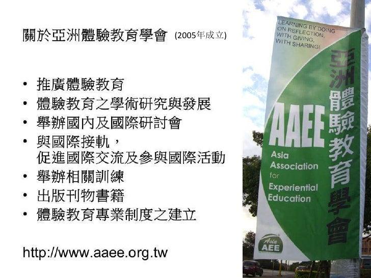 體驗教育引導認證課程(授權開課單位開課介紹版本) Slide 2