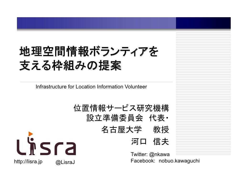 地理空間情報ボランティアを  支える枠組みの提案           Infrastructure for Location Information Volunteer                           位置情報サービス研究機...