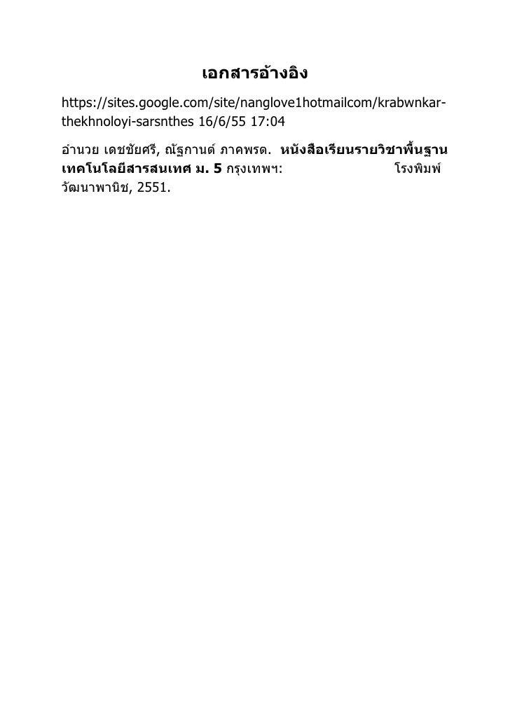 เอกสารอ้างอิงhttps://sites.google.com/site/nanglove1hotmailcom/krabwnkar-thekhnoloyi-sarsnthes 16/6/55 17:04อำำนวย เดชชัยศ...