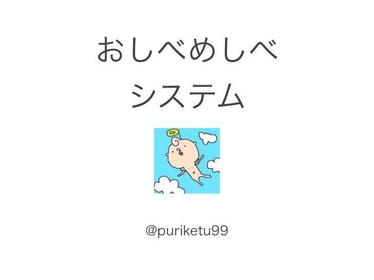 おしべめしべ システム @puriketu99
