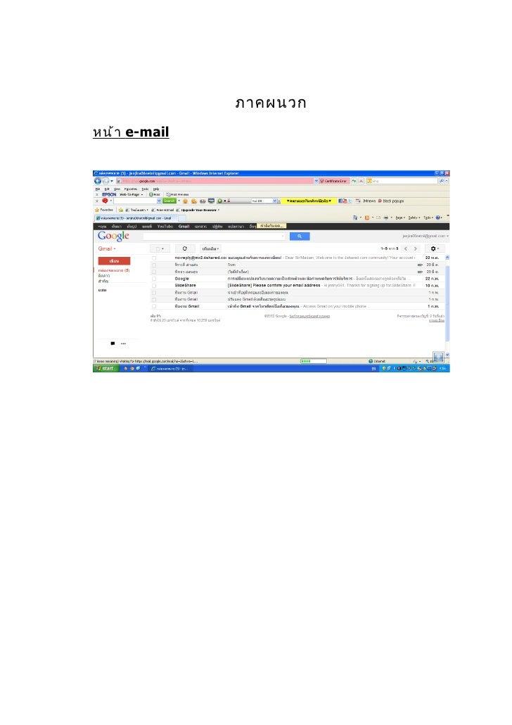 ภาคผนวกหน้ า e-mail